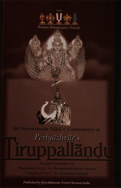 ThiruPallandu