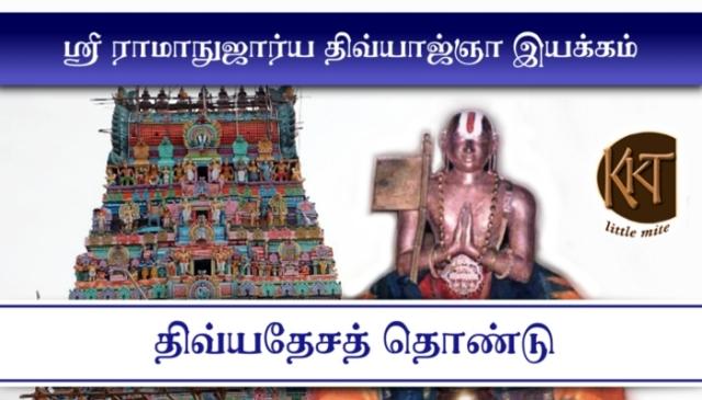 Kinchitkaram Trust Divyadesa Thondu