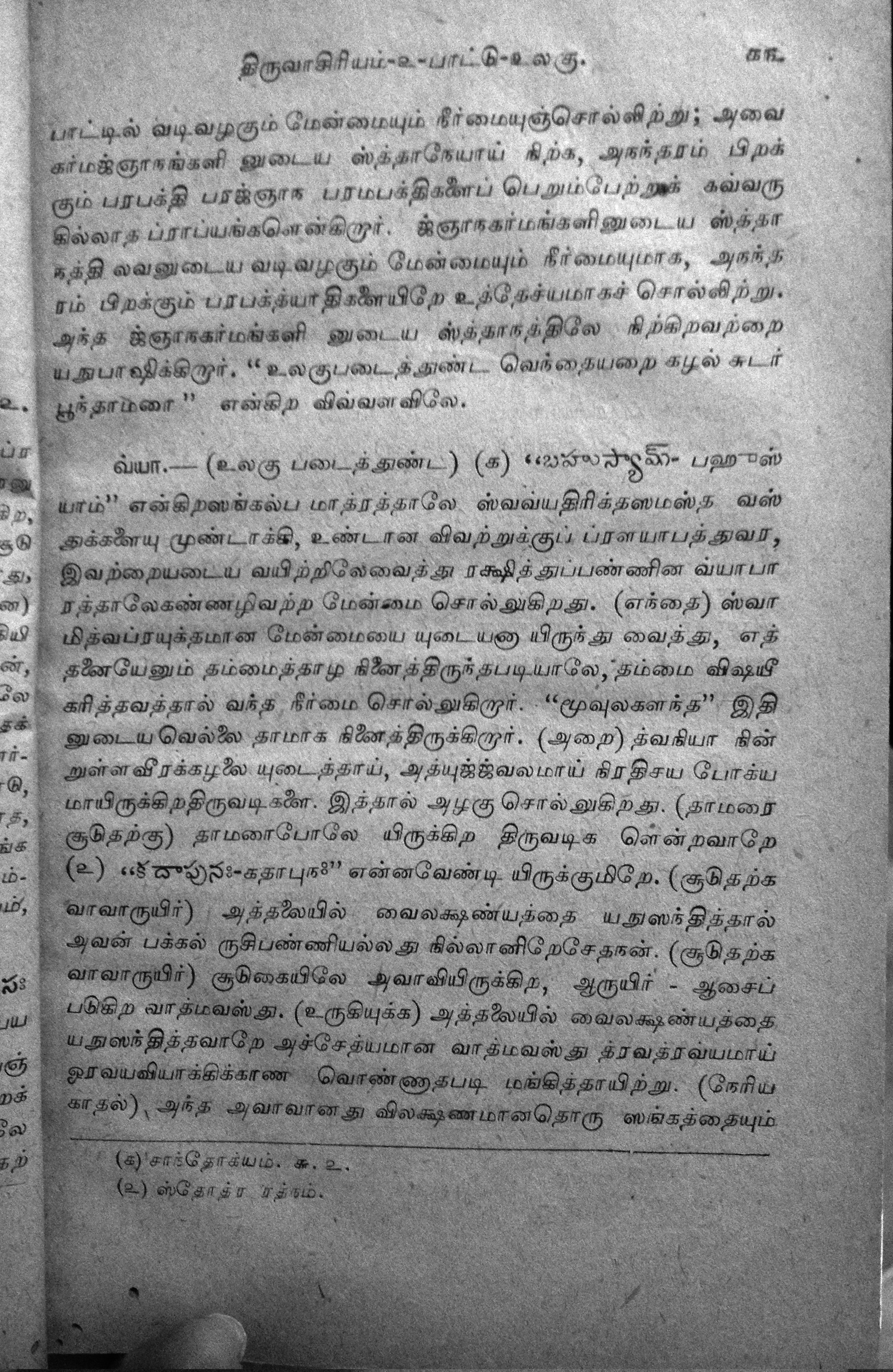 essay about thirukkural in tamil School of indian studies department of tamil studies thiruvalluvar day - 2018 the mahatma gandhi institute is organising essay and thirukkural recitation competitions at national level as part of its annual activities to mark the thiruvalluvar day in january 2018 interesting prizes in cash and books will.