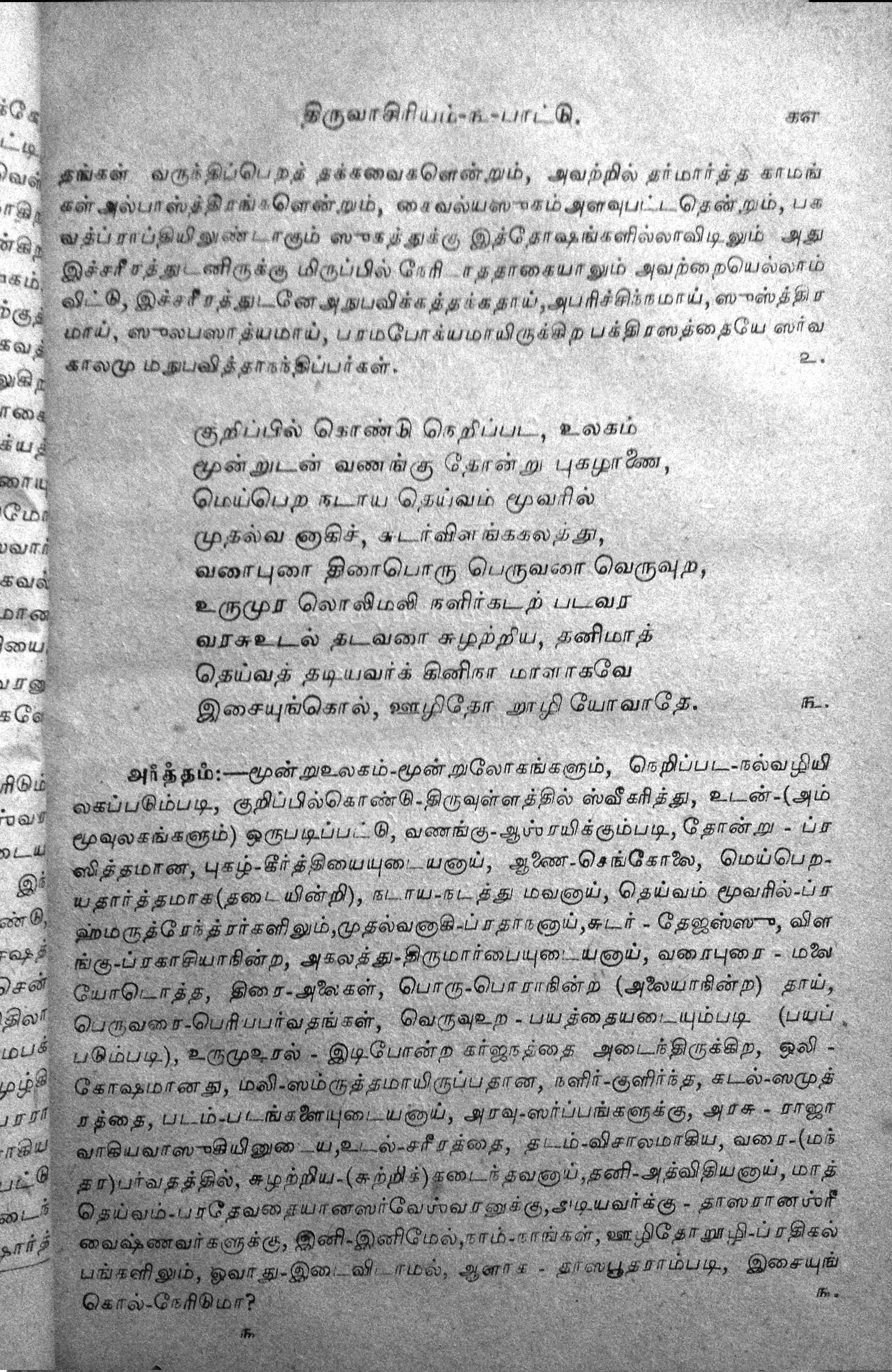 e-book on Thiru Vaasiriam Vyakhyanam | Sri Vaishnavam