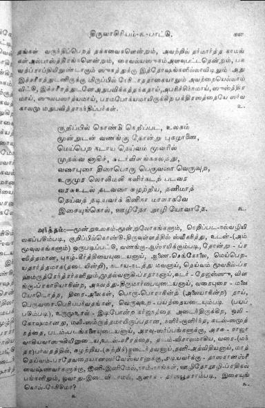Thiru Vaasiriam